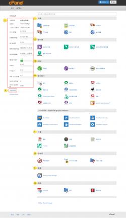 CPANEL 網站控制台功能總覽