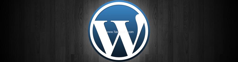 WordPress 如何建立網站選單